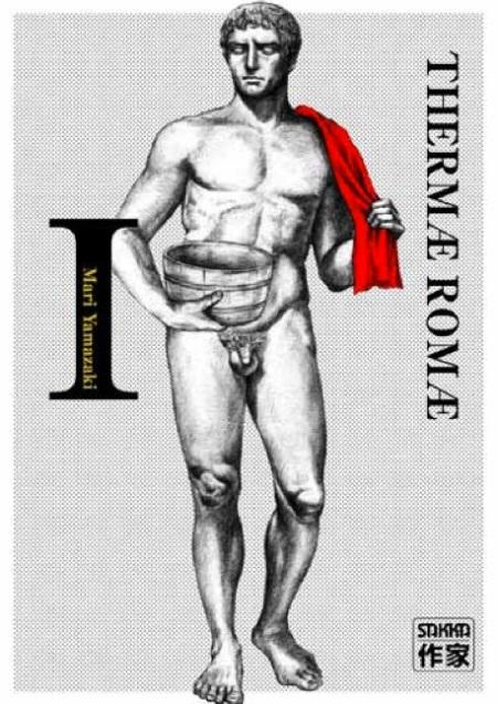 thermae-romae-1
